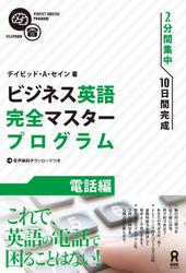 ビジネス英語完全マスタープログラム 電話編