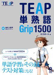 TEAP単熟語Grip 1500