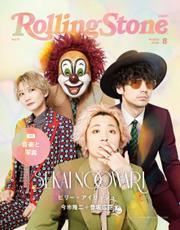 Rolling Stone Japan (ローリングストーンジャパン)vol.11 (2020年8月号)