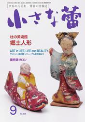 小さな蕾 (No.626)