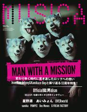 MUSICA(ムジカ) (2020年8月号)