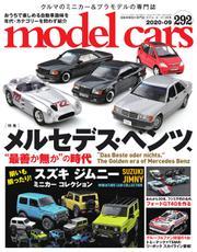 MODEL CARS(モデル・カーズ) (No.292)