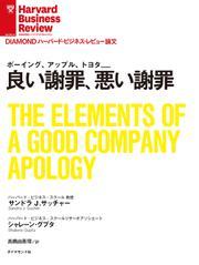 良い謝罪、悪い謝罪