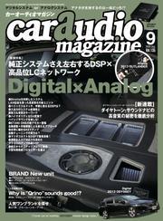 car audio magazine 2020年9月号 vol.135
