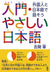 入門・やさしい日本語 外国人と日本語で話そう