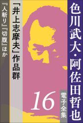 色川武大・阿佐田哲也 電子全集16 井上志摩夫 作品群 『人斬り』『切腹』ほか