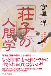 「荘子」の人間学――自在なる精神こだわりなき人生