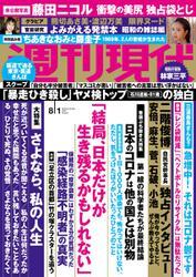 週刊現代 (2020年8/1号)