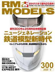 RM MODELS(RMモデルズ) (300)