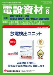 月刊電設資材 (2020年8月号)