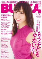 懸賞なび2020年9月号増刊 BUBKA NMB48 梅山恋和Ver.