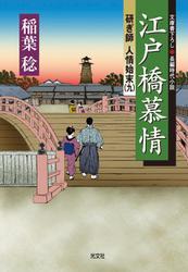 江戸橋慕情~研ぎ師人情始末(九)~