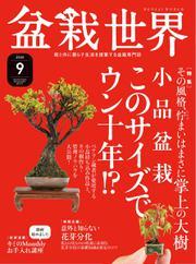 盆栽世界 (2020年9月号)