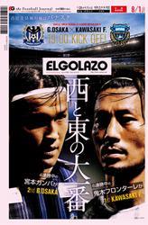 EL GOLAZO(エル・ゴラッソ) (2020/07/31)