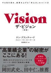ザ・ビジョン[新版]―――やる気を高め、結果を上げる「求心力」のつくり方