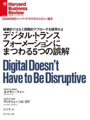 デジタル・トランスフォーメーションにまつわる5つの誤解