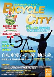 BICYCLE CITY 2020年7月号