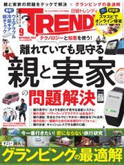 日経トレンディ (TRENDY) (2020年9月号)