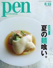 Pen(ペン) (2020/8/15号)