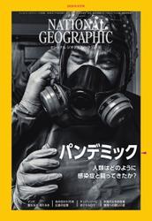 ナショナル ジオグラフィック日本版 (2020年8月号)