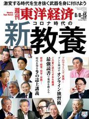 週刊東洋経済 (2020年8/8号)