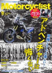 モーターサイクリスト (2020年9月号)