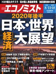 エコノミスト (2020年8/11・18合併号)