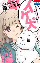 イケ犬 ~恋するOLとイケメンわんこ~