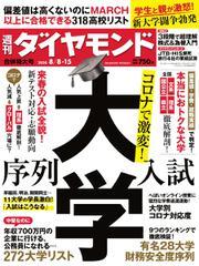 週刊ダイヤモンド (20年8/8・15合併)