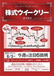 株式ウイークリー (2020年8月3日号)