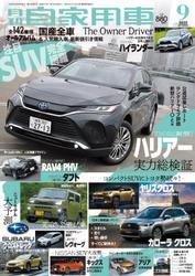 月刊 自家用車 (2020年9月号)