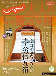 じゃらんMOOKシリーズ 大人のちょっと贅沢な旅  (2020-2021秋号)