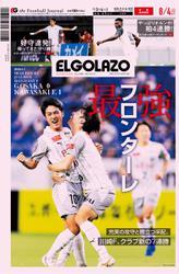EL GOLAZO(エル・ゴラッソ) (2020/08/03)