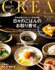 CREA 2020年9月・10月合併号