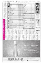 週刊粧業 (第3215号)