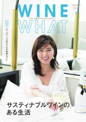 WINE WHAT(ワインワット) (2020年9月号)