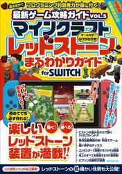 マインクラフト レッドストーンまるわかりガイド for SWITCH (マイクラ全機種版対応!)
