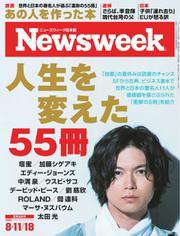 ニューズウィーク日本版 (2020年8/11・18号)