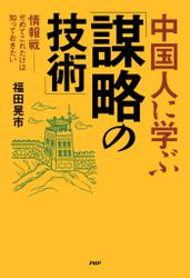 中国人に学ぶ「謀略の技術」