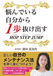 悩んでいる自分から1歩抜け出す HOP STEP JUMP(KKロングセラーズ)