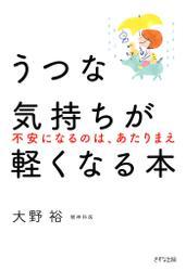 うつな気持ちが軽くなる本(きずな出版)