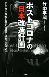 ポストコロナの「日本改造計画」