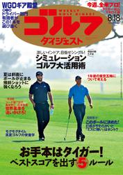週刊ゴルフダイジェスト (2020/8/18号)