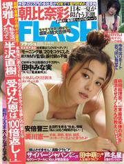FLASH(フラッシュ) (8/18・25号)