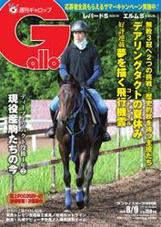 週刊Gallop(ギャロップ) (2020年8月9日号)