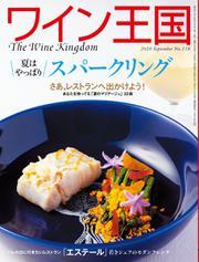 ワイン王国 (2020年9月号)