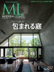 モダンリビング(MODERN LIVING) (No.252)