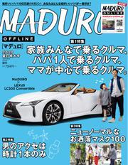 MADURO(マデュロ) (2020年9月号)
