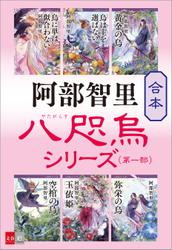 合本 八咫烏シリーズ 第一部【新カバー版】