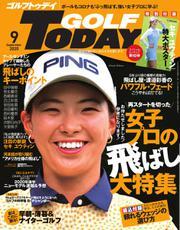 GOLF TODAY (ゴルフトゥデイ) (2020年9月号)